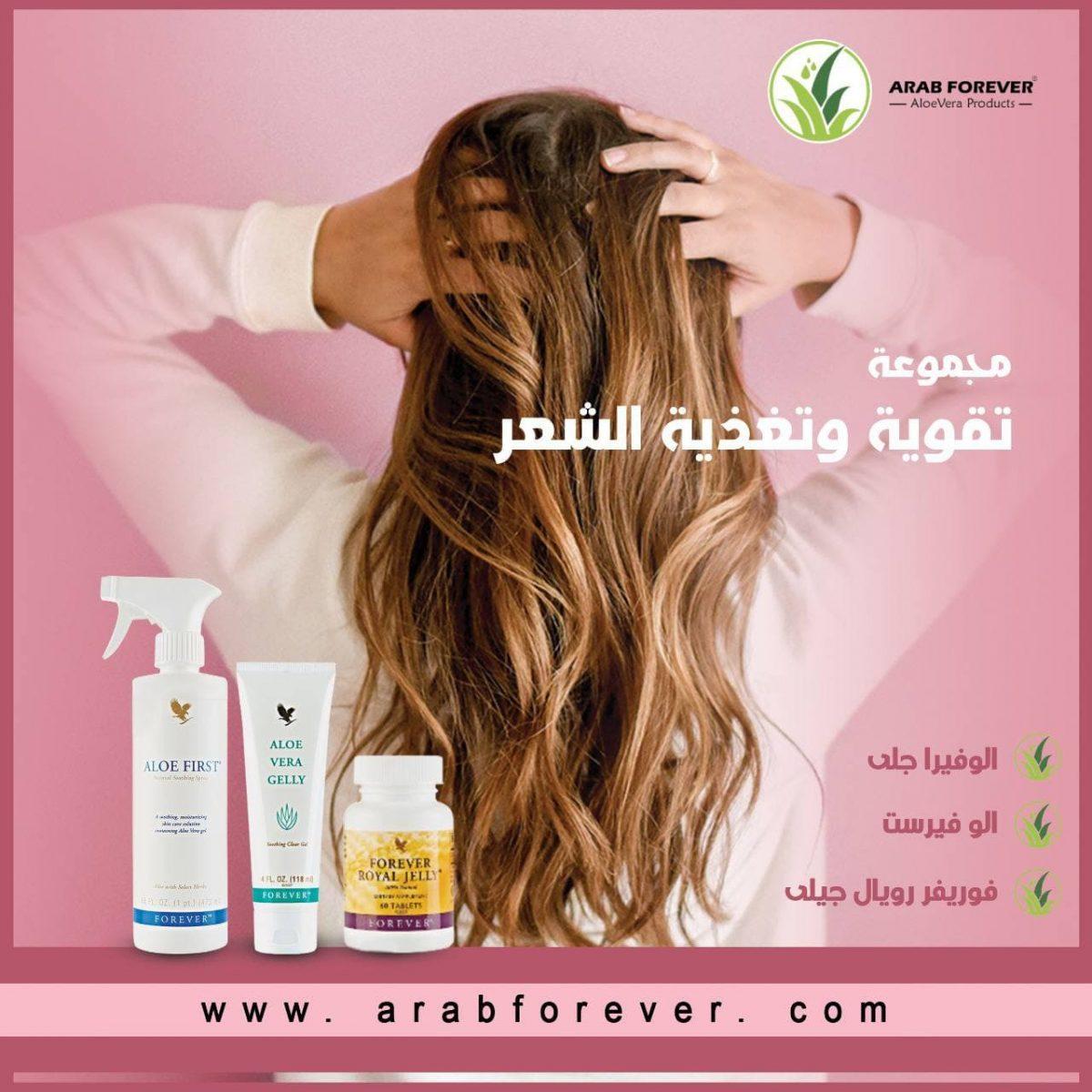 مجموعة-تقوية-وتغذية-الشعر-من-فوريفر